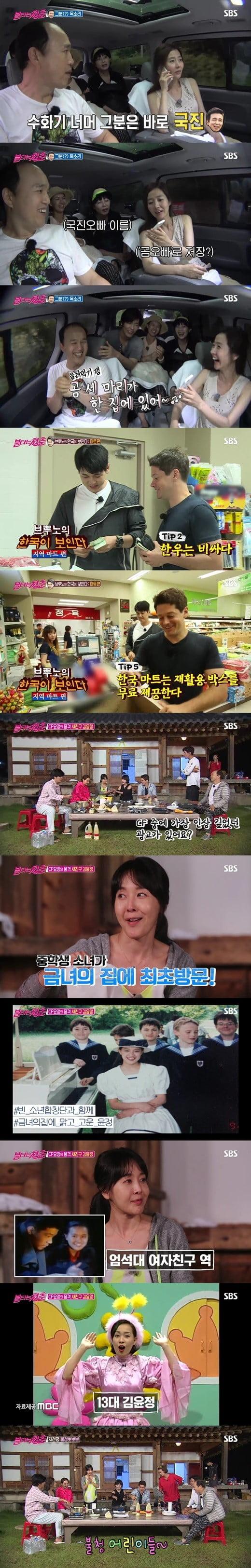 '불타는 청춘' 김윤정 /사진=SBS 방송화면 캡처
