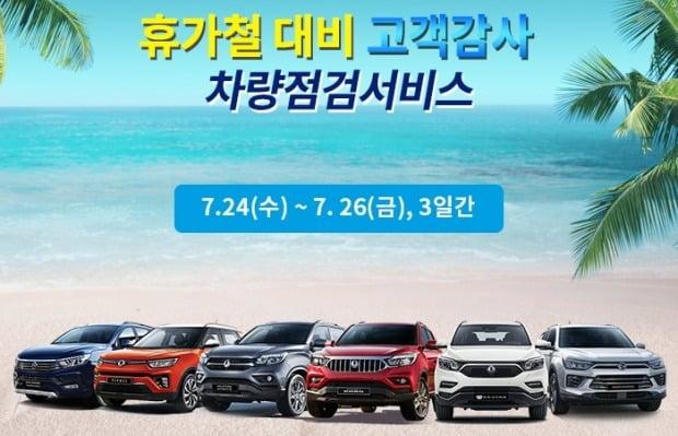 쌍용자동차가 '하계 특별 무상점검 서비스'를 실시한다.
