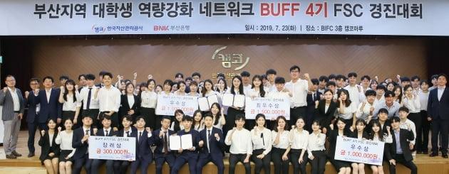캠코와 부산은행,대학생 역량강화 프로젝트 경진대회 진행
