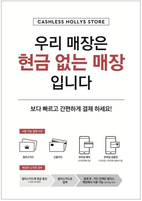 할리스커피 '현금없는 매장'