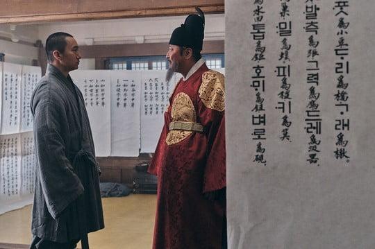 영화 '나랏말싸미' 역사왜곡 논란