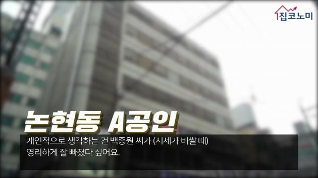[집코노미TV] '뛰는' 작전세력 위에 '나는' 백종원
