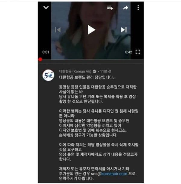 윤지오 승무원 유니폼 의상 논란/사진=대한항공 SNS 캡처
