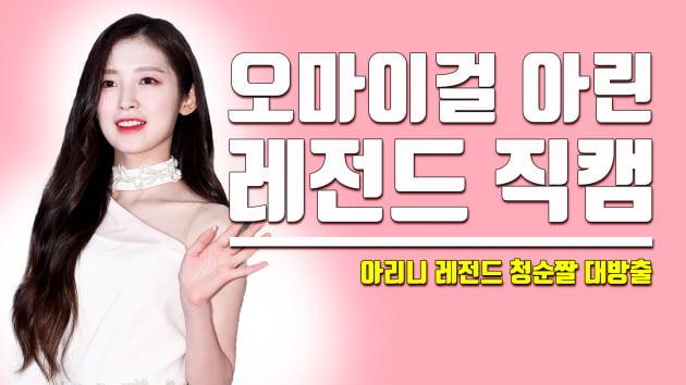 최애픽 | 오마이걸 아린 '세상을 밝힐 청순 비주얼'…오늘도 아리니는 맑음