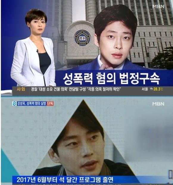 '하트시그널 출신' 강성욱, 성폭행 혐의로 법정 구속/사진=MBN