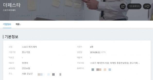 호날두 행사 주최측 더페스타 기업정보 /사진=잡코리아 캡쳐