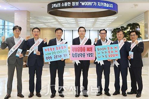 우리금융그룹, 정보보호의 날 캠페인 실시