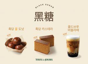 뚜레쥬르,       매혹적인 단맛  '흑당'  제품 출시