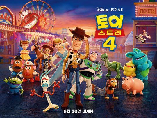 영화 '토이 스토리 4' 포스터.
