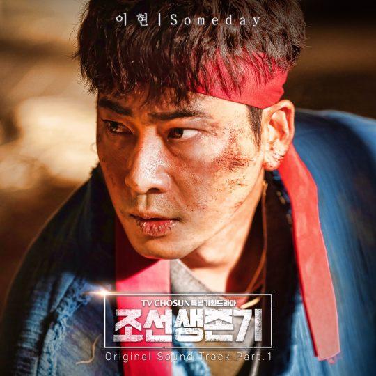 TV조선 드라마 '조선생존기'의 포스터.  / 제공=화이브라더스코리아