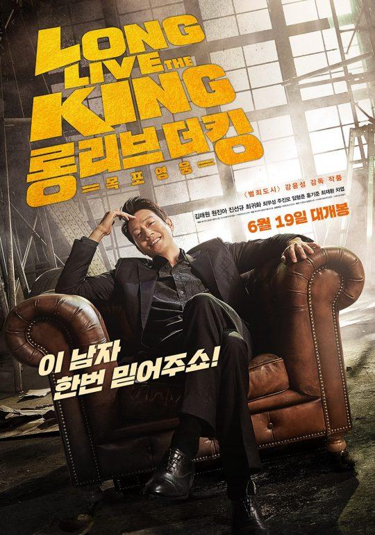 영화 '롱 리브 더 킹: 목포 영웅' 포스터. /사진제공=메가박스중앙㈜플러스엠