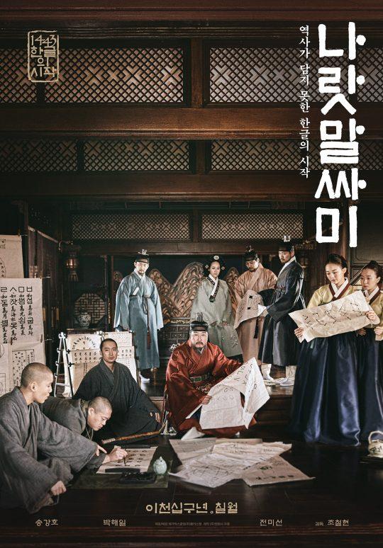 영화 '나랏말싸미'의 포스터. / 제공=메가박스중앙 플러스엠