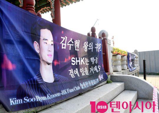 배우 김수현 팬들이 1일 오전 경기도 파주시 임진각 평화의 종에서 열린 김수현 전역식을 위해 플래카드를 걸어놓고 있다.
