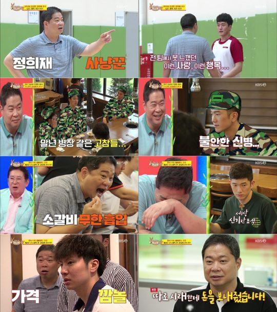 '사장님 귀는 당나귀 귀' 방송 화면./사진제공=KBS2