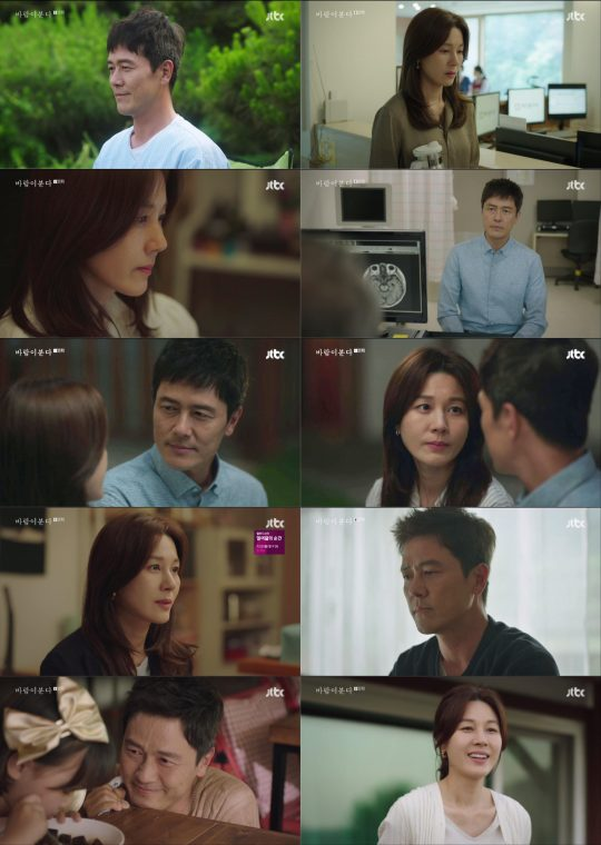 JTBC '바람이 분다'의 방송화면. /