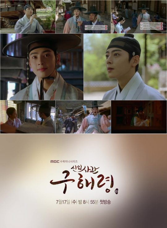 사진=MBC '신입사관 구해령' 티저 영상 캡처