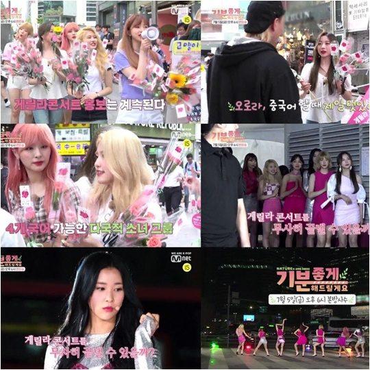 Mnet '네이처의 내추럴 리얼리티-기분 좋게 해드릴게요' 6회 예고편 영상.