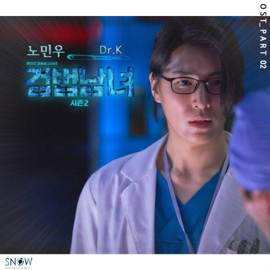 '검법남녀2' OST part.2 '닥터K'./사진제공=MBC