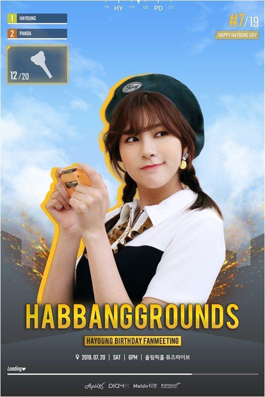 오하영 팬미팅 포스터./ 사진제공=플레이엠