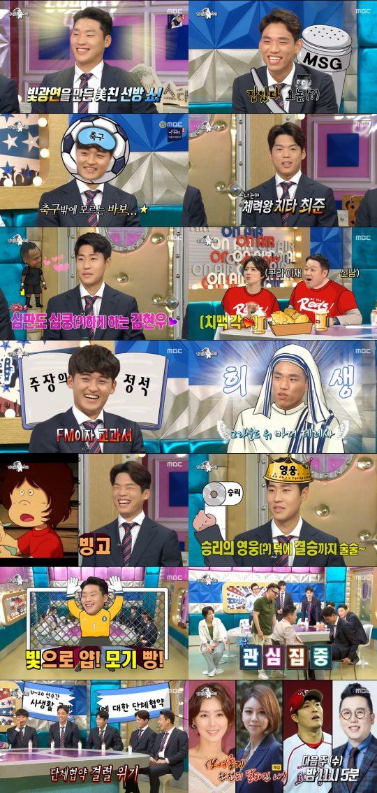 MBC '라디오스타' 방송화면. /