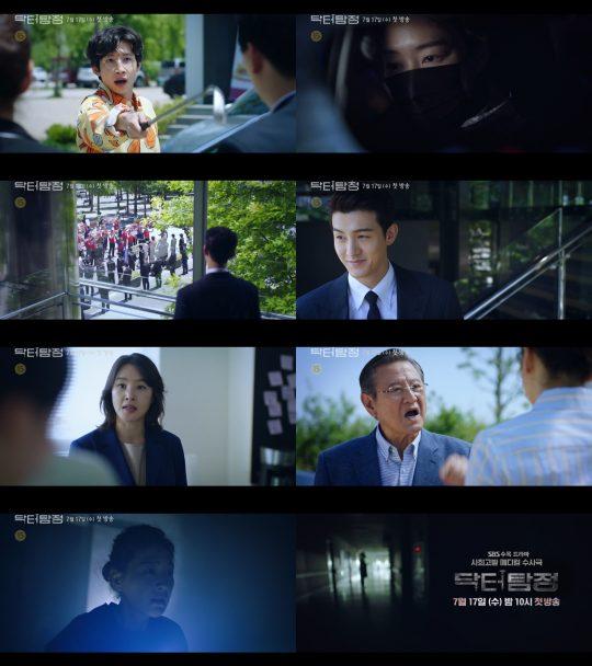 '닥터탐정' 티저 영상./사진제공=SBS