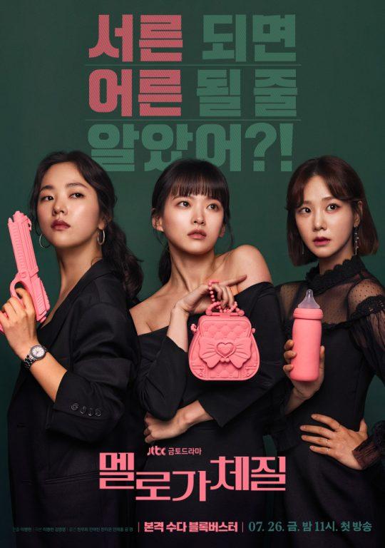 '멜로가 체질' 포스터./사진제공=JTBC