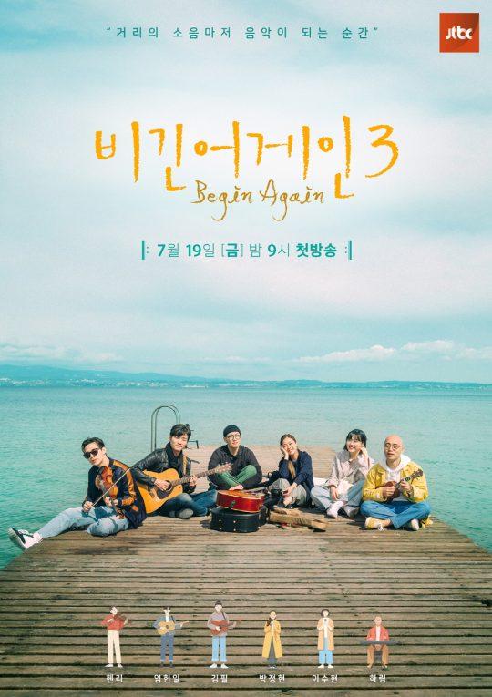 '비긴어게인3', 첫 번째 팀 포스터 공개 '기대UP'