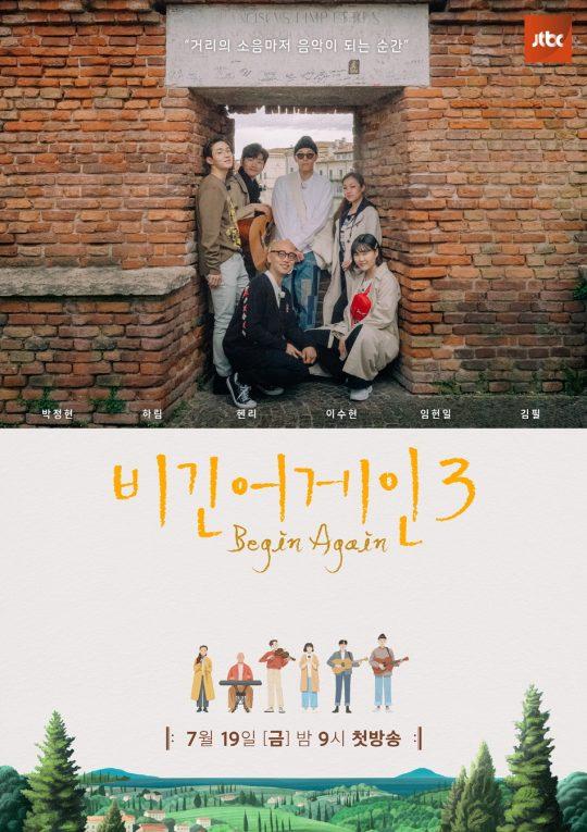 JTBC '비긴어게인3' 공식 포스터. /