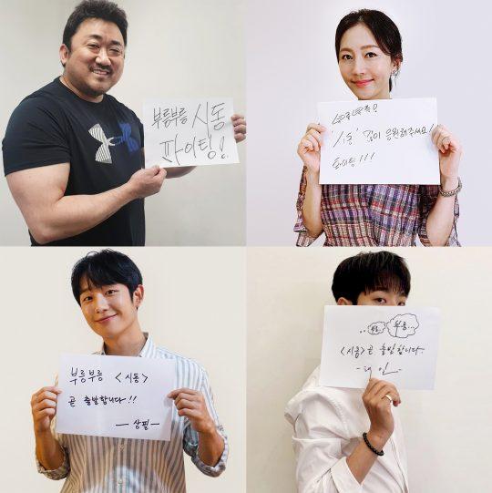 영화 '시동'의 마동석(왼쪽 위부터 차례로), 염정아, 정해인, 박정민. /사진제공=NEW