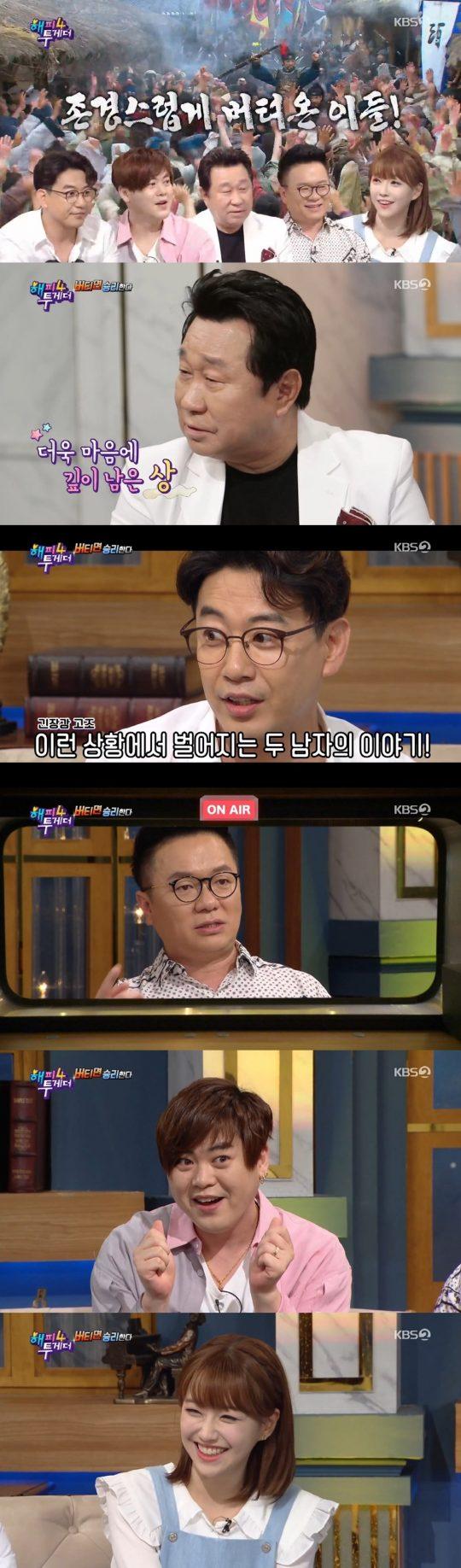 '해피투게더4' 강아랑, 임하룡, 김경식, 김태균, 문희준 / 사진=KBS