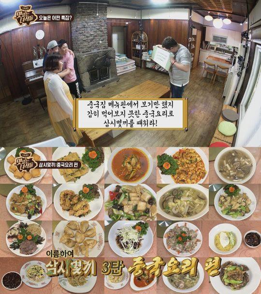 '맛있는 녀석들' 영상./사진제공=코미디TV