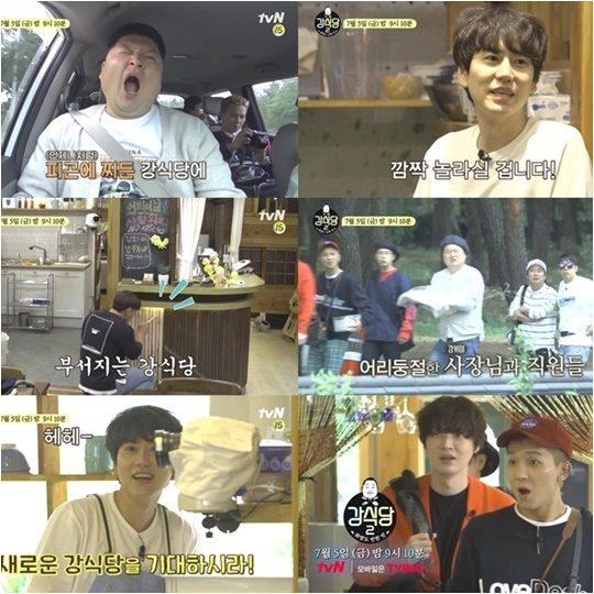 tvN '강식당2'./ 사진제공=tvN