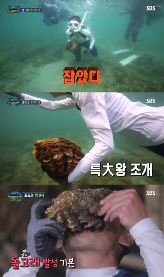 대왕조개를 사냥해 먹는 '정글의 법칙' 출연진. /사진=SBS '정글의 법칙' 영상 캡처