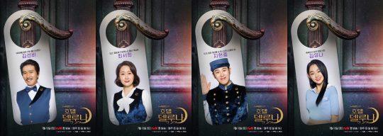 '호텔 델루나' 호텔리아 4인방 포스터./사진제공=tvN