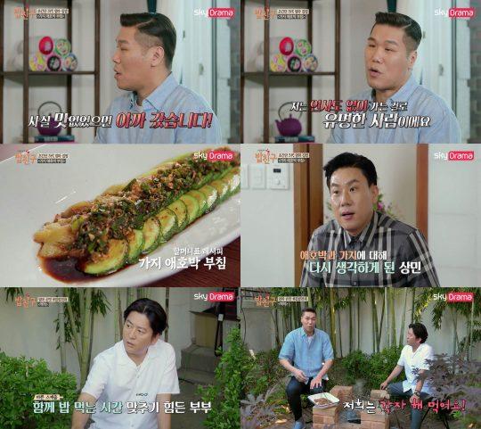 '밥친구' 예고 영상./사진제공=스카이드라마