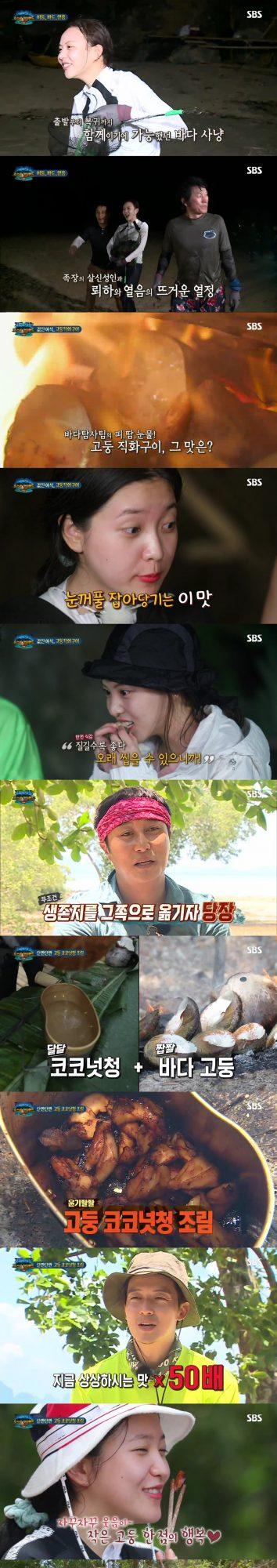 '정글의 법칙' / 사진=SBS 방송화면