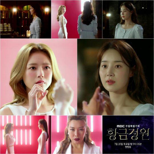 MBC 드라마 '황금정원' 한지혜, 오지은, 정영주 / 사진제공=김종학프로덕션