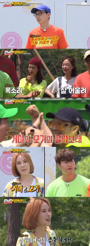'런닝맨' 거미, 김종국 / 사진=SBS 방송화면
