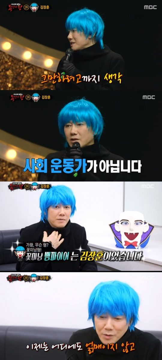 '복면가왕' 뱀파이어 김장훈 / 사진=MBC 방송화면 캡처