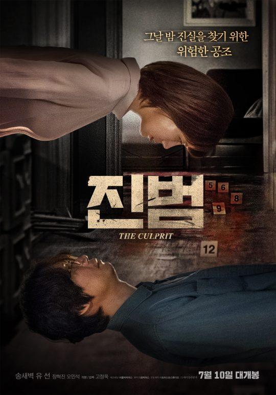 영화 '진범' 포스터. /사진제공=리틀빅픽처스