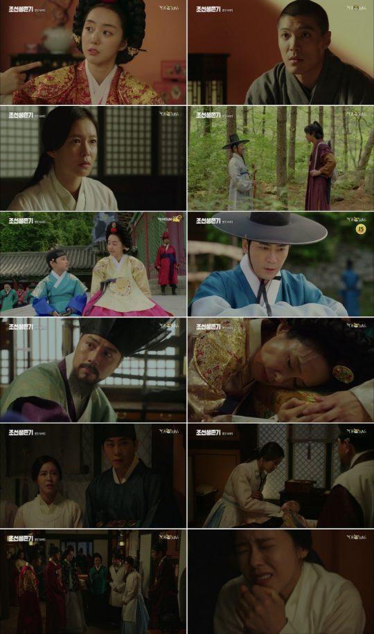 '조선생존기' 방송 화면./사진제공=TV조선