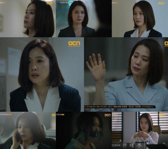 '왓쳐' 김현주./ 사진제공=OCN