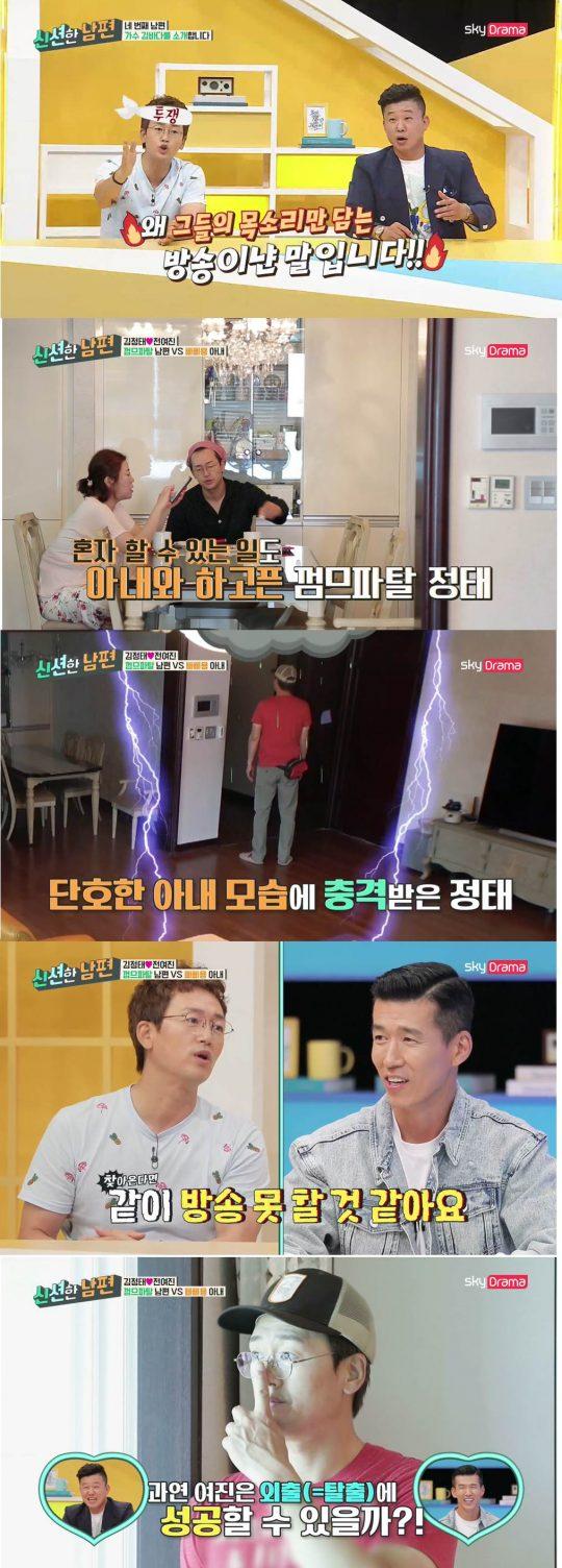 '신션한 남편' 예고 영상./사진제공=스카이드라마