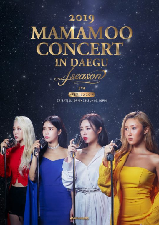 걸그룹 마마무 대구 콘서트 포스터./사진제공=RBW