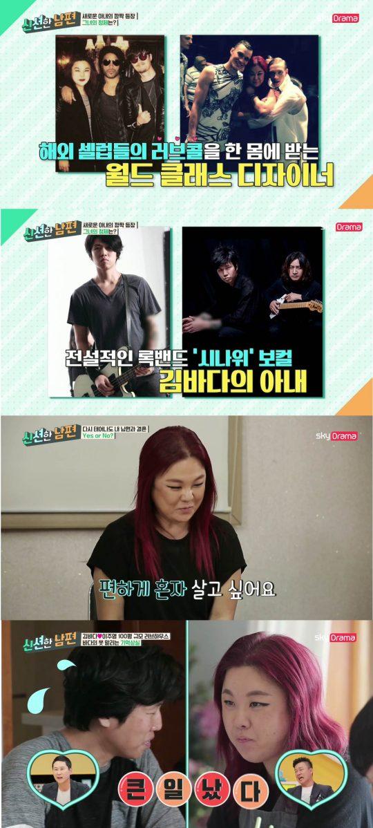 '신션한 남편;' 김바다, 이주영 부부 / 사진제공=스카이드라마