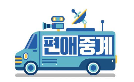 사진=MBC '편애중계'
