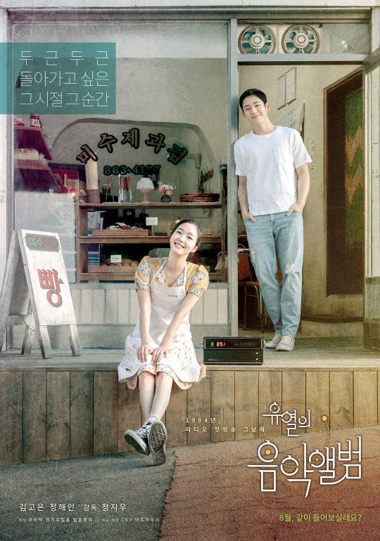 영화 '유열의 음악앨범' 론칭 포스터. /사진제공=CGV아트하우스