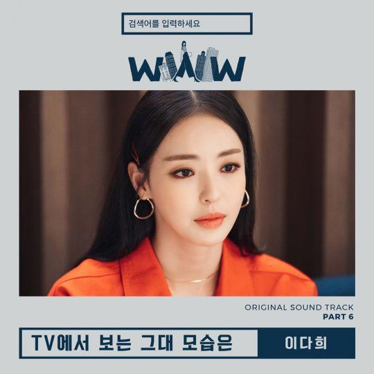 tvN 수목드라마 '검색어를 입력하세요 WWW' OST 커버 이미지 / 사진제공=CJENM