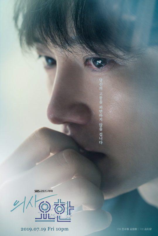 '의사 요한' 티저 포스터. /사진제공=SBS '의사 요한'