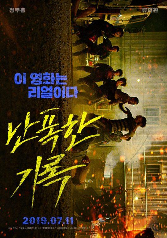 영화 '난폭한 기록' 포스터./ 사진제공=반딧불